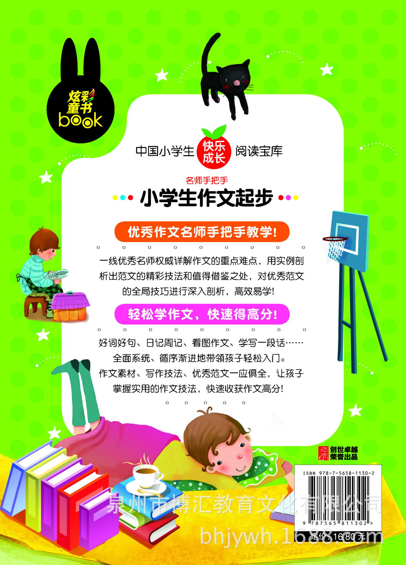 书籍-作文手把手小学生小学起步名师注音搬1活动日彩图a书籍图片