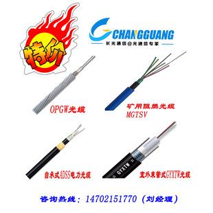 实力厂家直销GYXTW-ADSS-OPGW-MGTSV等特种通信光缆!9月大促销!