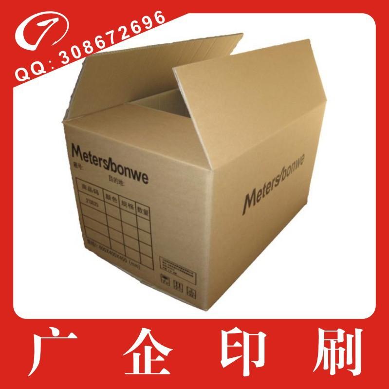 厂家生产订制加工定做批发5号纸箱五层质量保证