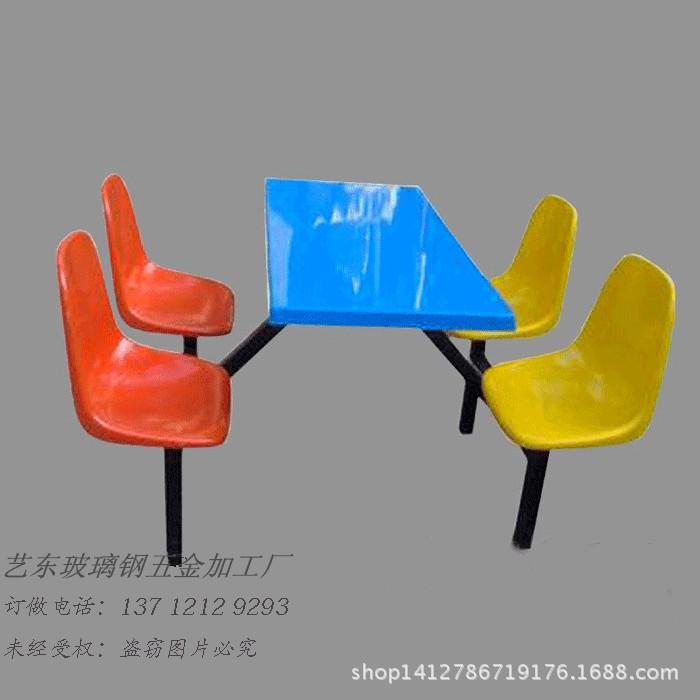 点击咨询学生桌子 肯德基四人餐桌 户外休闲餐桌玻璃钢食堂餐桌椅