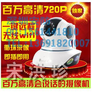其他安全防护设备-无线网络摄像头720p ip cam