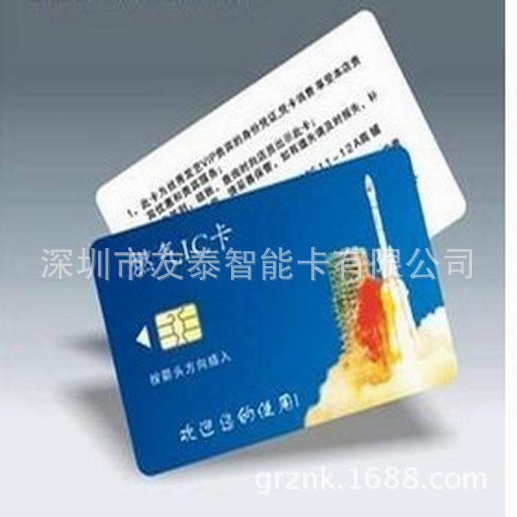 调整大小 燃气4442卡,IC卡