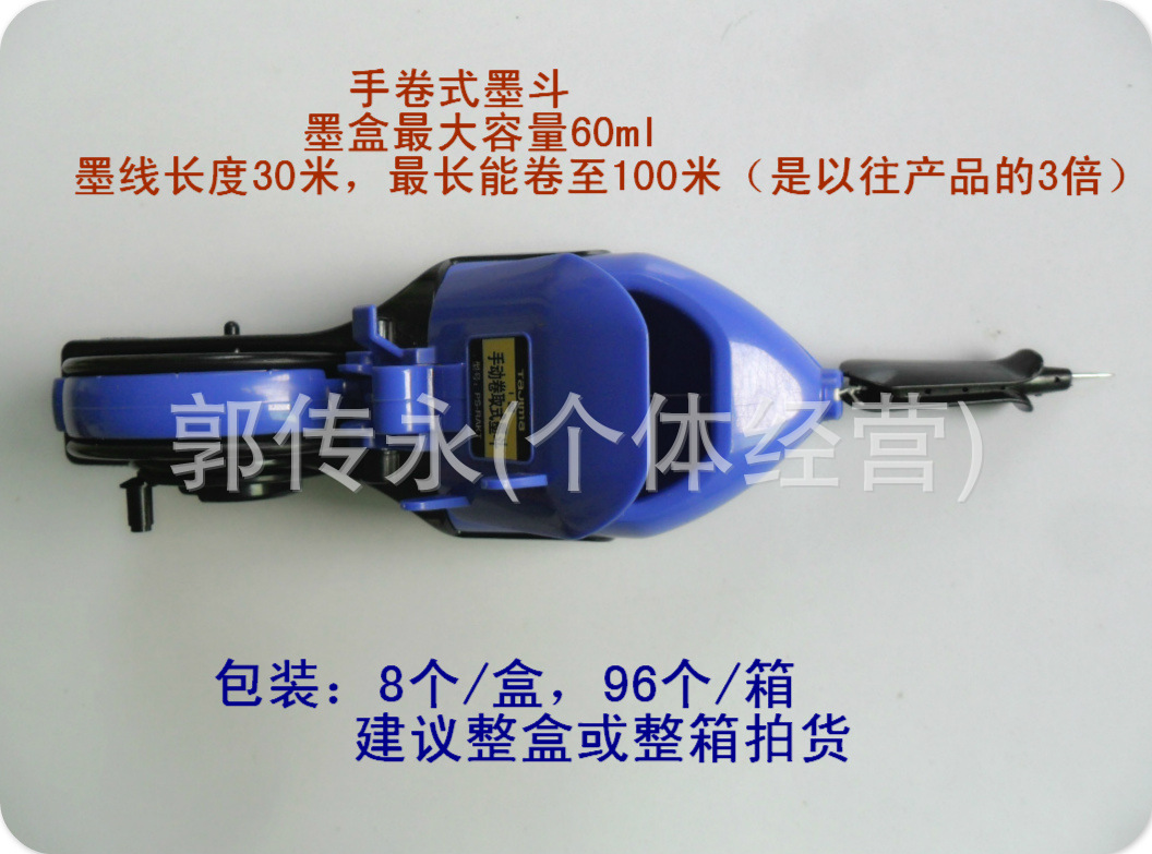 大号欧式30米手卷式墨斗 木工手动墨斗 建筑墨斗 弹线划线器