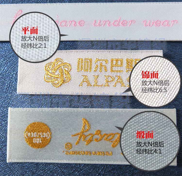 织唛生产商 提供各类服饰类标签 后领标 欢迎咨询订购