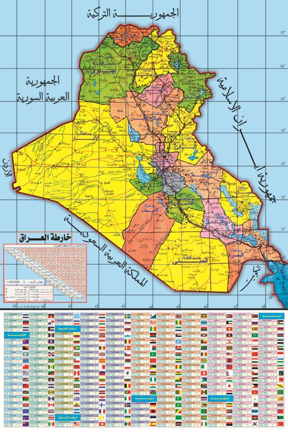 伊拉克地图高清版大图【相关词_ 伊拉克高清版大图】图片