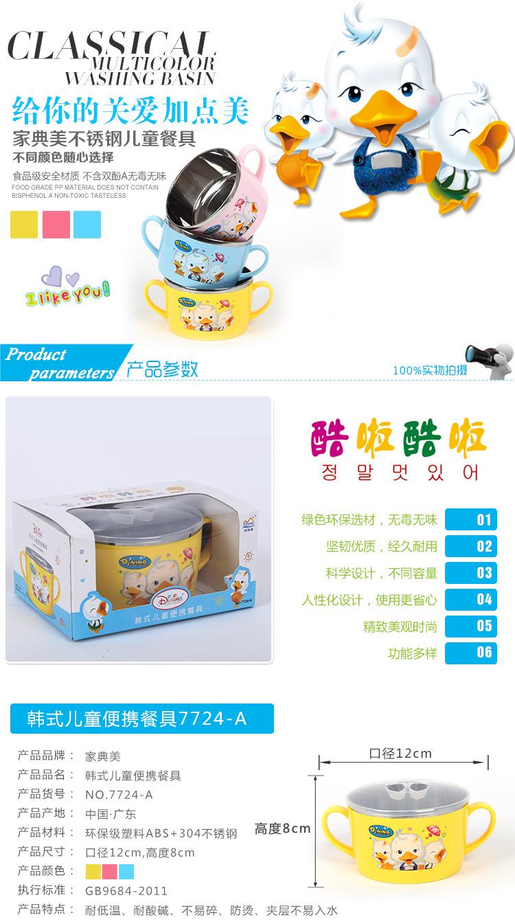 批发供应 韩式小鸭儿童 双耳大深碗 婴儿饭碗 不锈钢餐具7