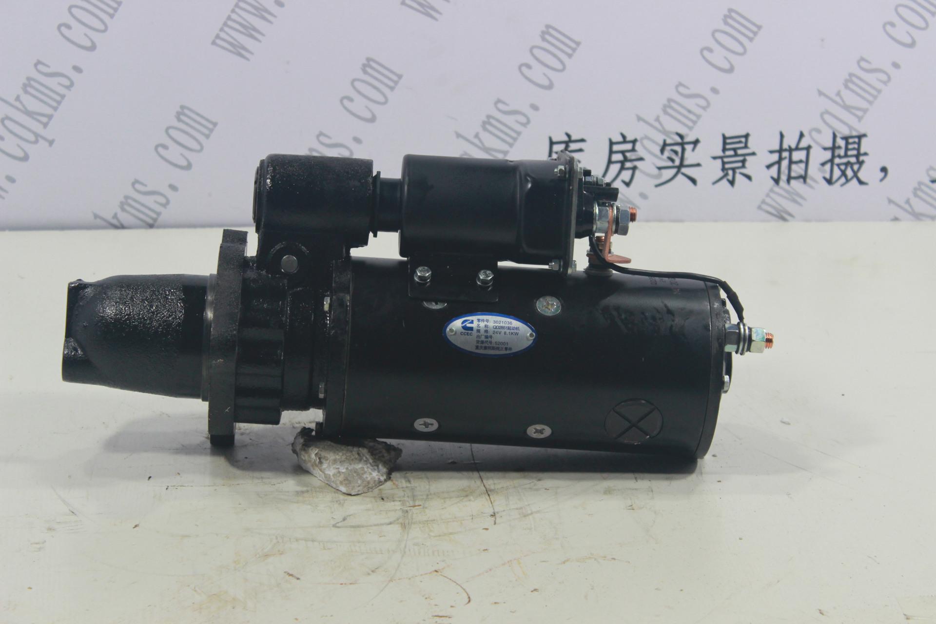 kms00125-3021036-起动机总成---参考规格55*25.5*21CM含包装图片1