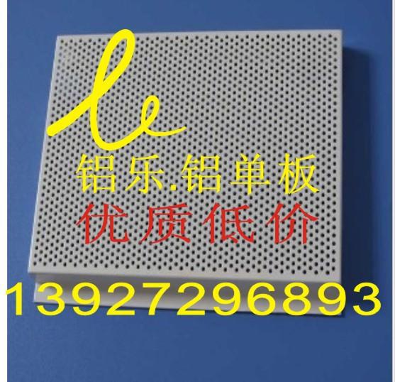 铝乐铝单板1