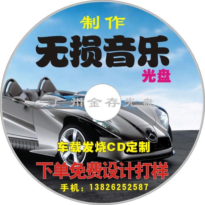 刻录碟片 黑胶音乐光盘 车载CD 汽车音乐 音乐光盘 音乐CD制作 黑胶高清图片