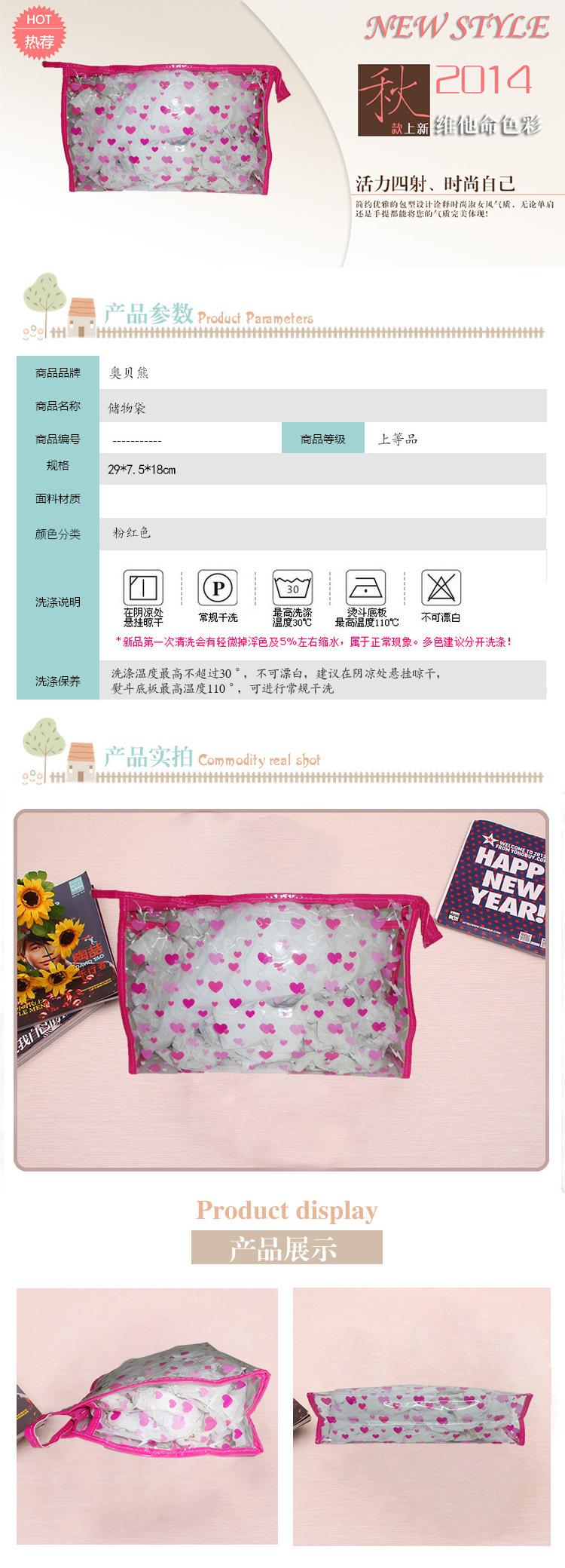 【产品定制】供应时尚粉红色储物袋 29*7.5*18cm 环保收纳