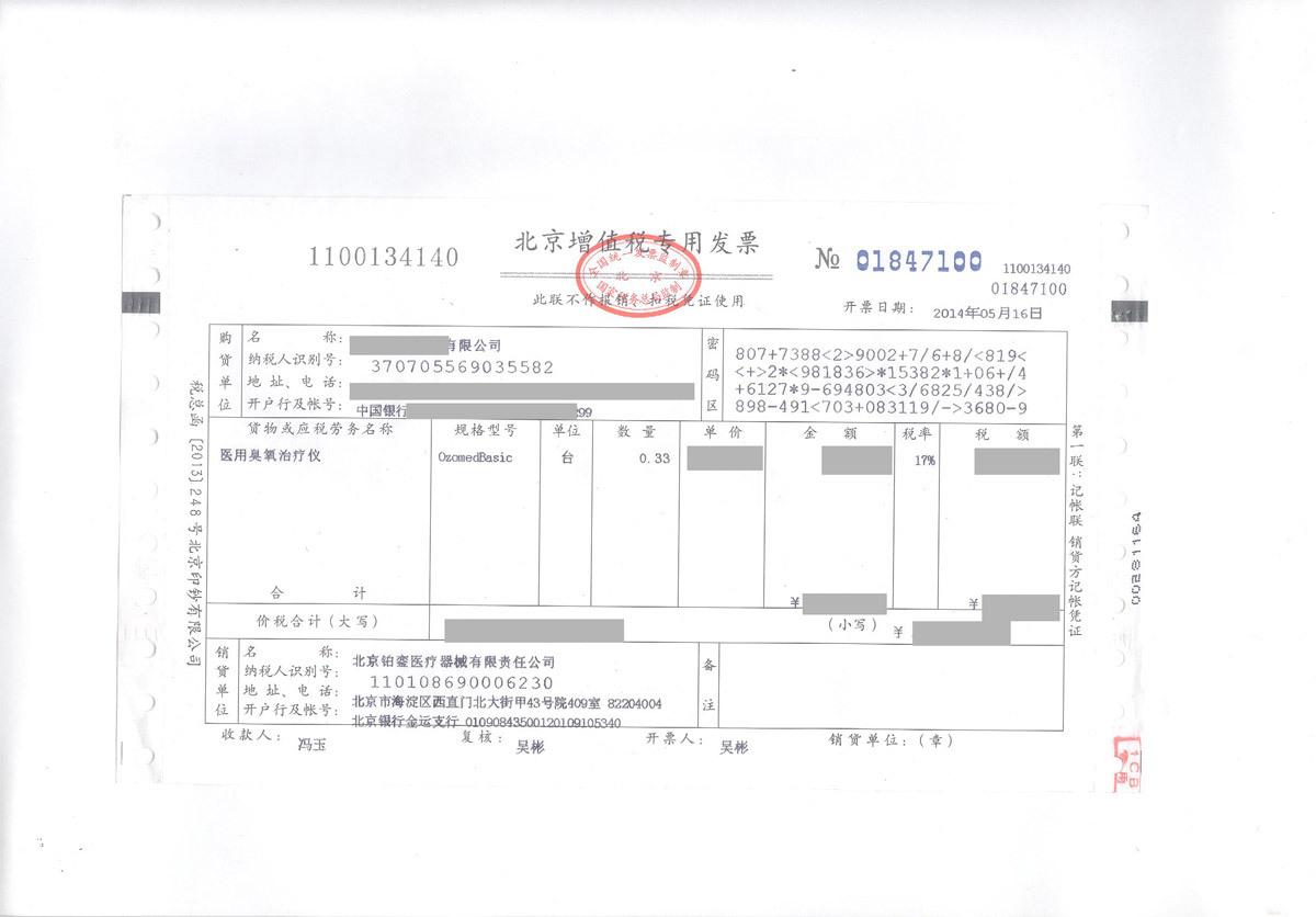 德国卡特臭氧治疗仪增值税专用发票样板