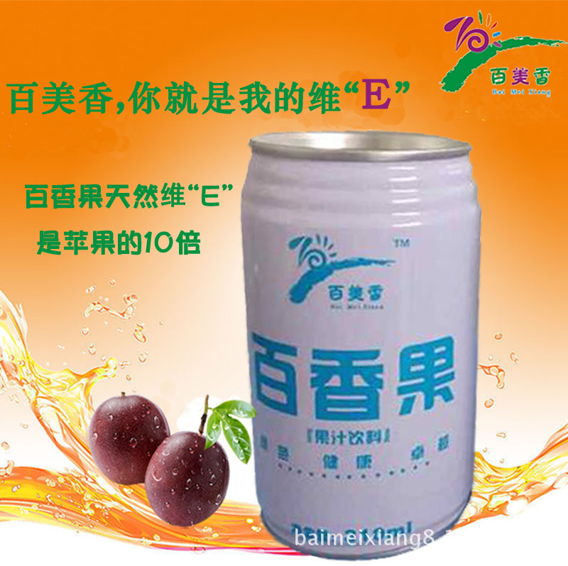 百香果果汁 饮料 批发西番莲果汁 百美香 健康 饮品