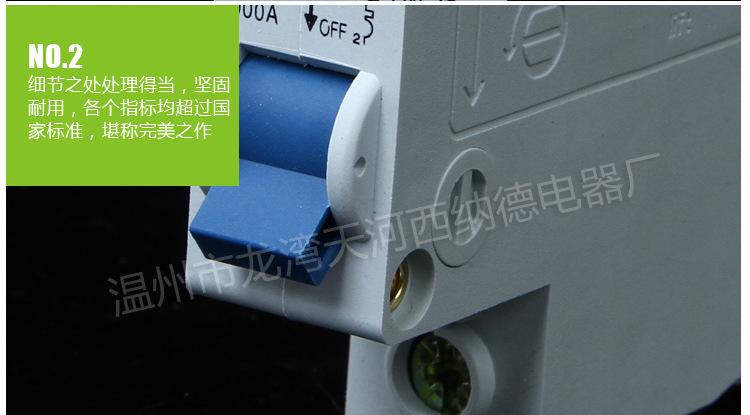 西纳德品牌/空气开关批发/dz47-1P32A,C45/低压断路器厂家直销
