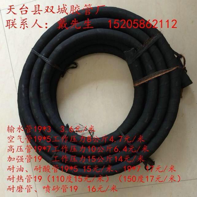厂家生产供应橡胶优质输水管 耐高温编织输水管