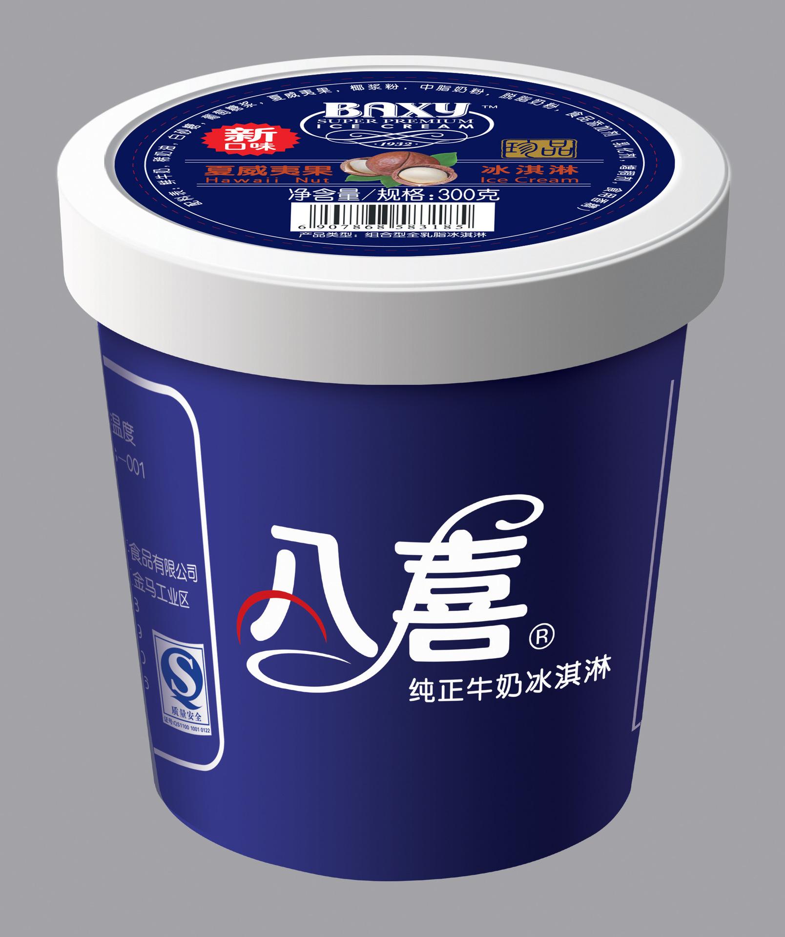 冰淇淋胚_八喜10寸饼房专用生日蛋糕草莓口味冰淇淋 ...