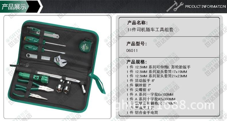 世达工具 综合套装 汽修工具 11件司机随车工具组套06011