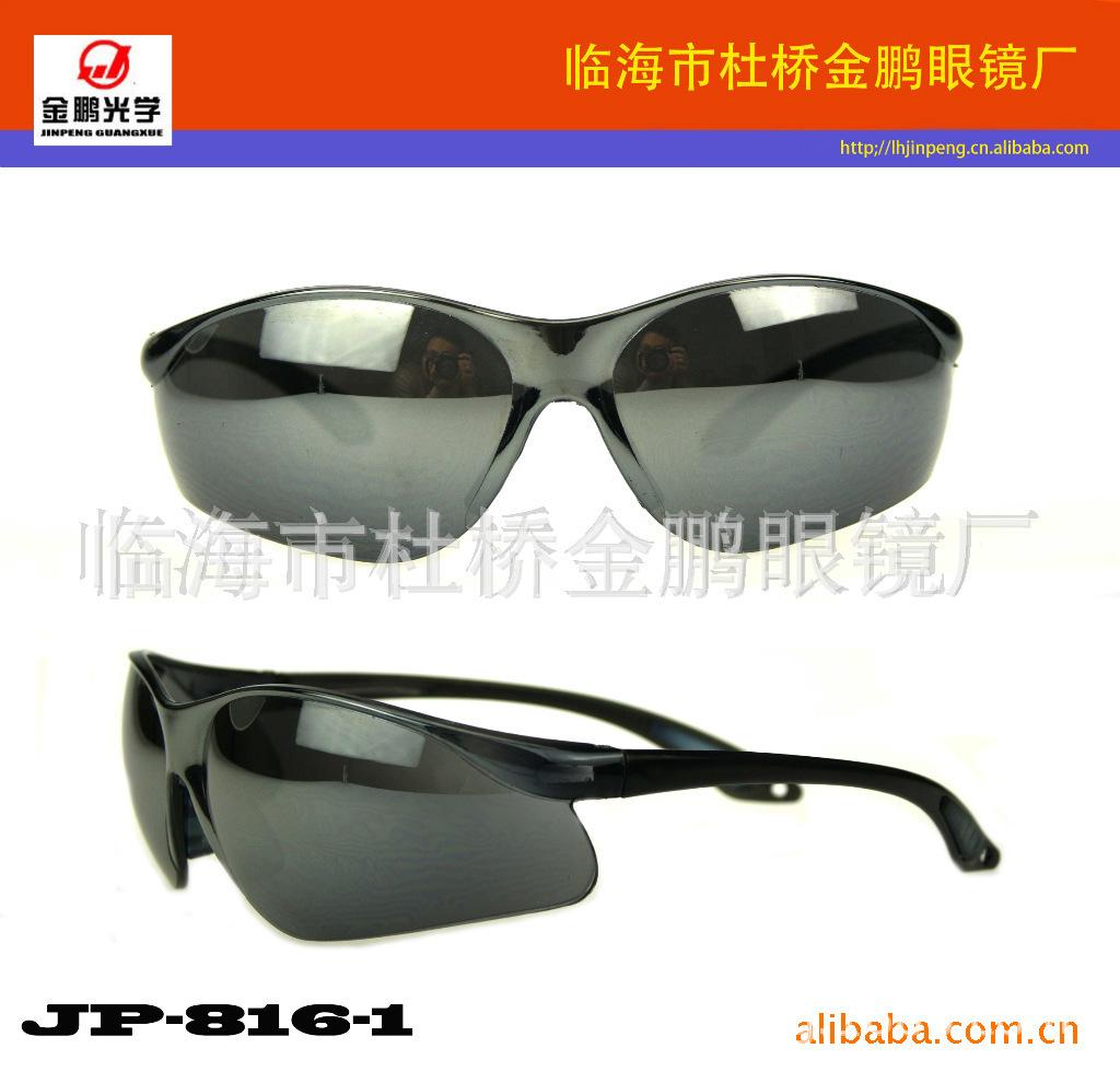厂家供应优质安全眼镜