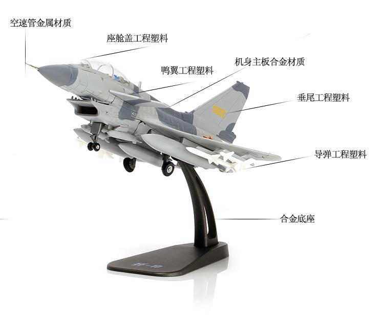 全天候,采用鸭式布局的的第四代战斗机,中国空军赋予其编号为歼-10,对图片