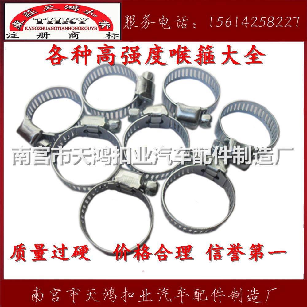 美式喉箍 (3)