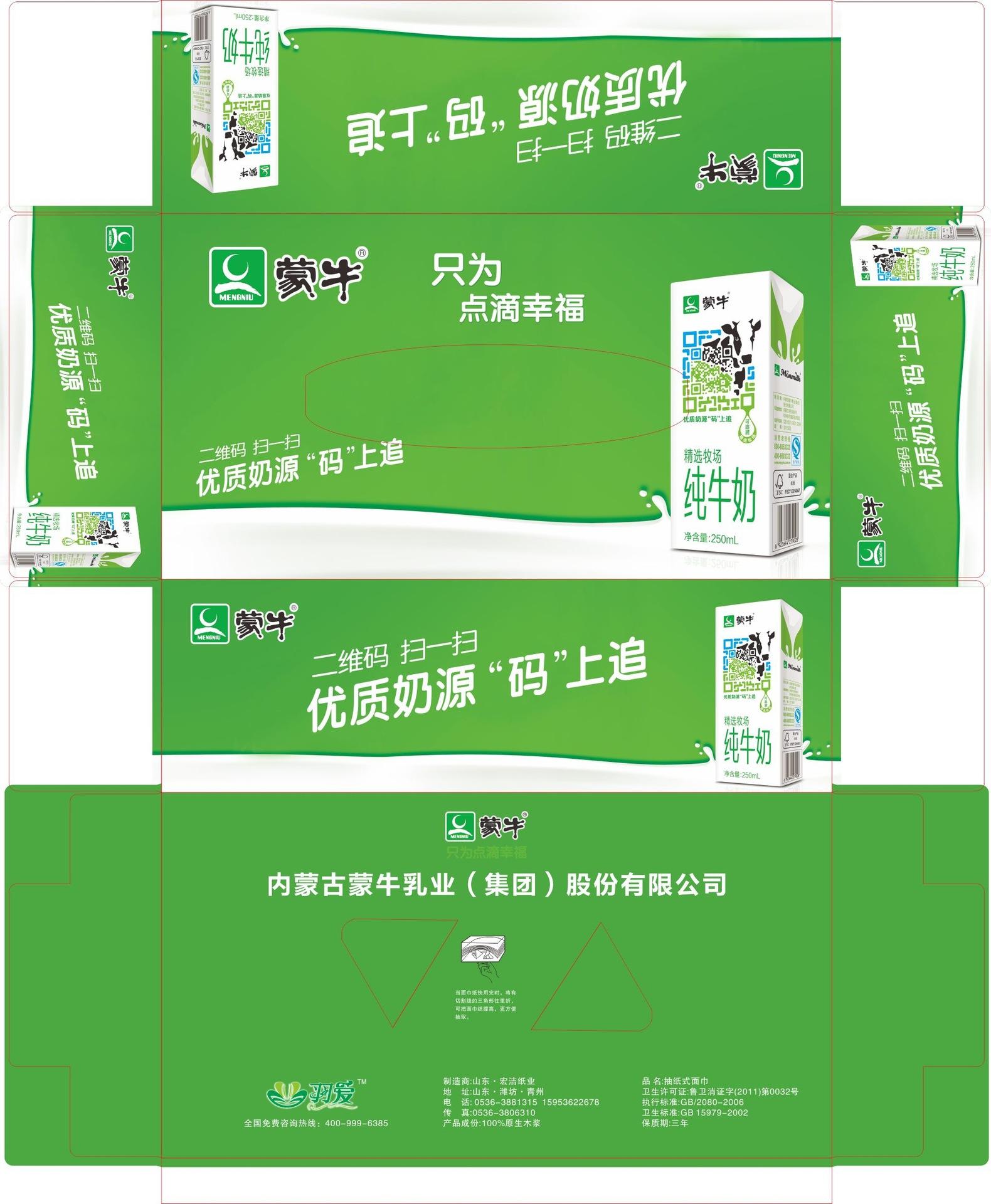 山东潍坊专业定制广告抽纸 广告纸巾 免费咨询