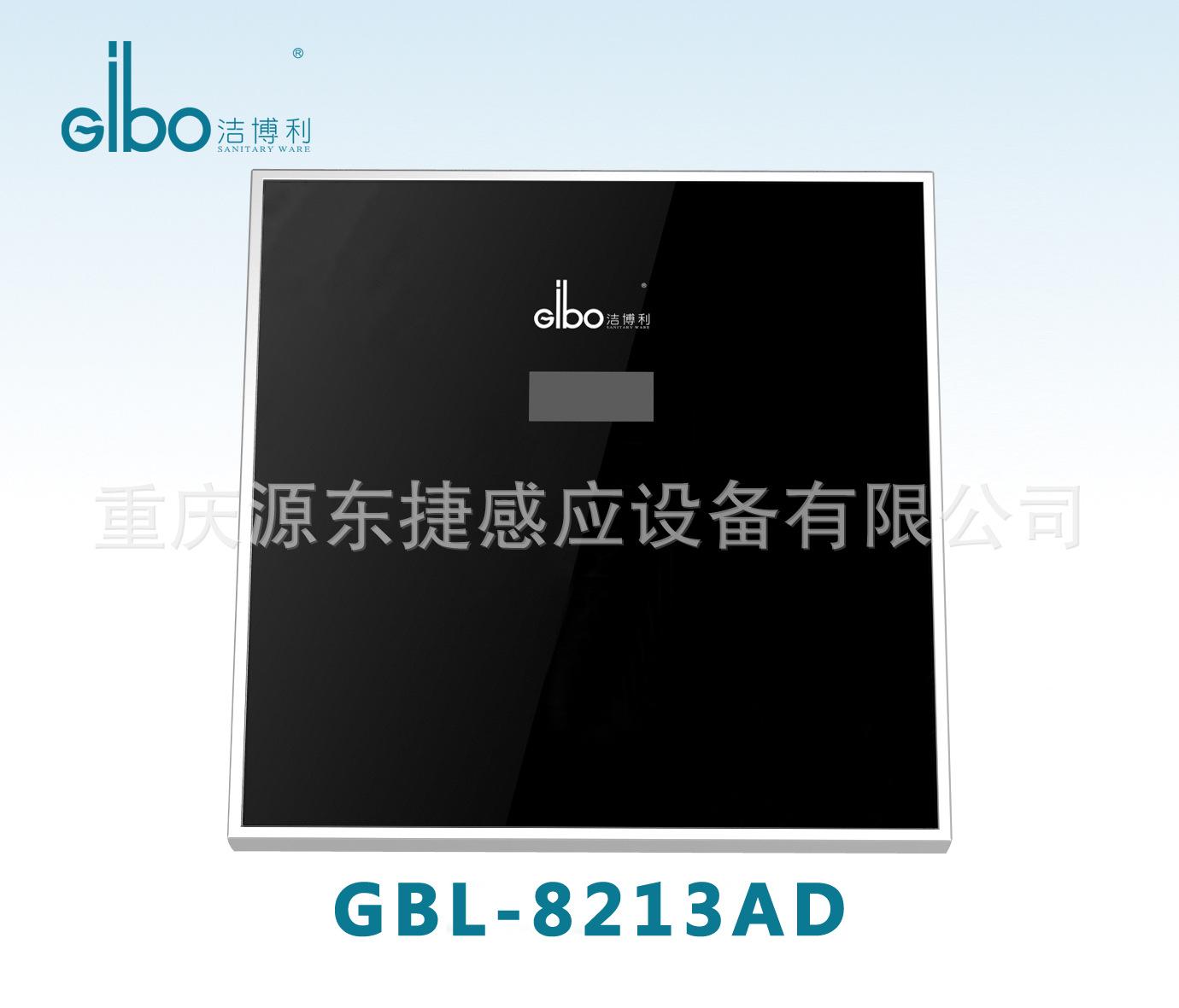新款 高端小便斗感应器 感应冲水器 五年品质保证GBL-8213A