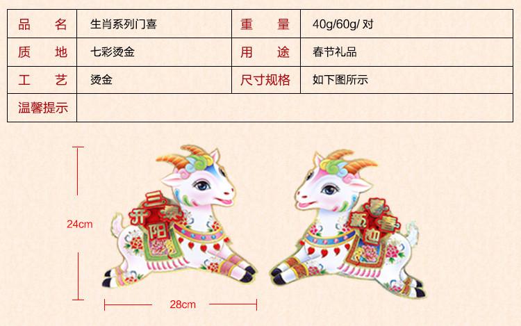 新羊年装饰贴画羊年贴纸门贴福字贴生肖羊贴画立体春节一对贴窗花 -