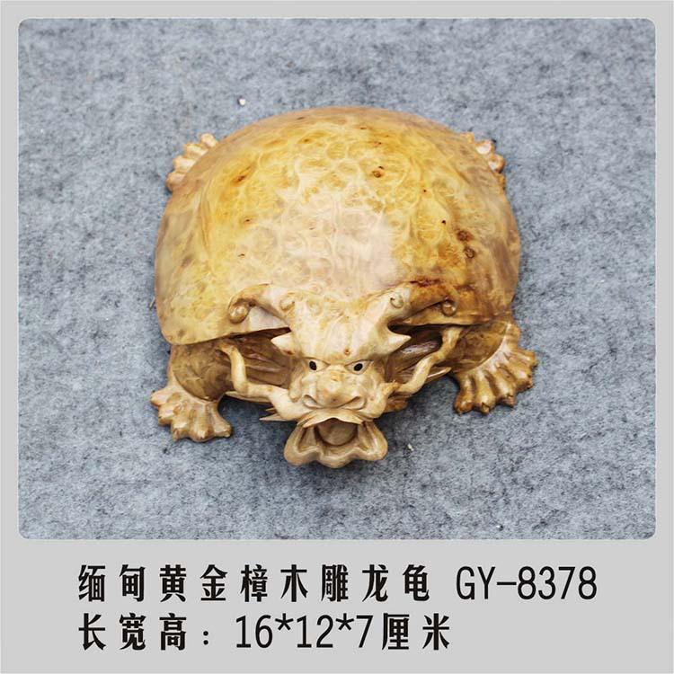 龙龟 龙头龟 根雕摆件 领导送礼 木雕工艺品摆件8378 -价格,厂家