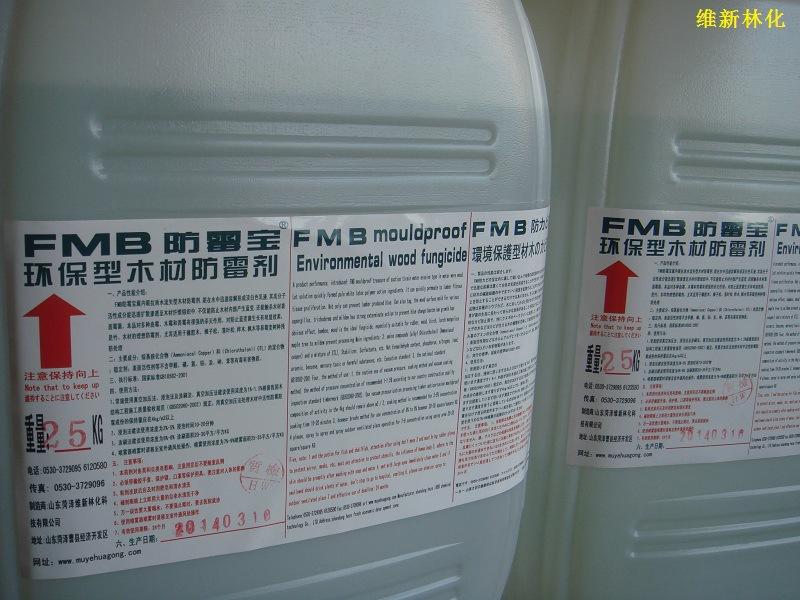 木材杀虫剂 防虫剂 除油剂 防霉剂 除霉剂 漂白剂 软化剂