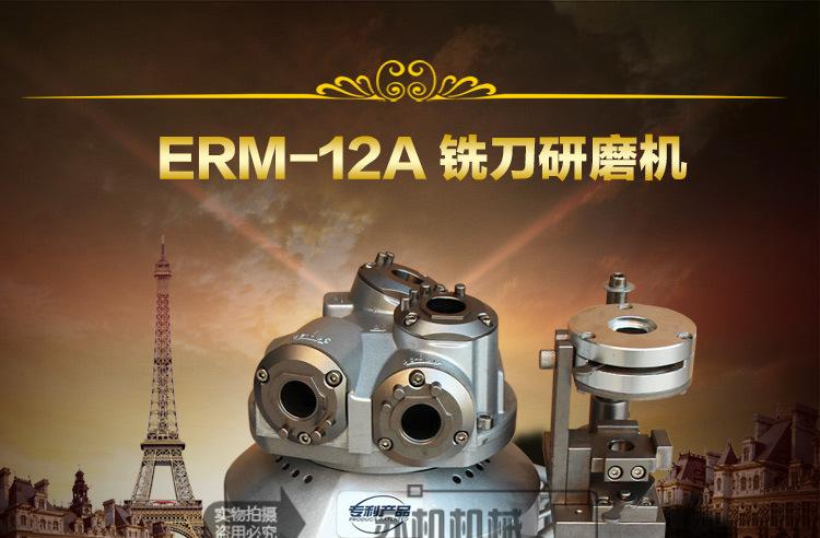 ERM-12A铣刀研磨机_01