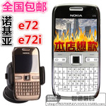Nokia/ŵ���� E72 E72i ��Ʒ�л�WIFI ȫ�����������3G���� �ֻ�