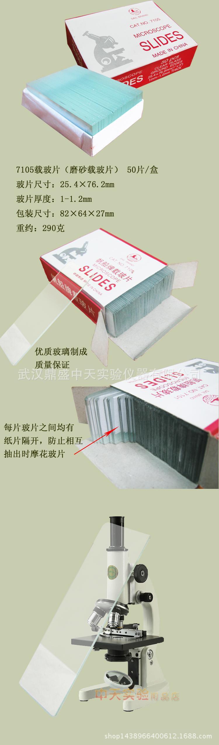 批发供应载玻片 7105 磨砂面 帆船牌 50片每盒 厂家代理