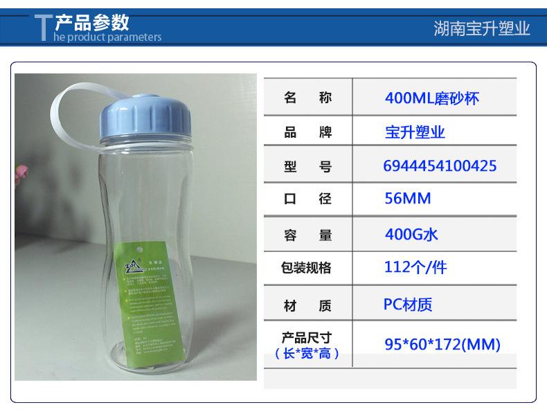 400ML磨砂杯尺寸表