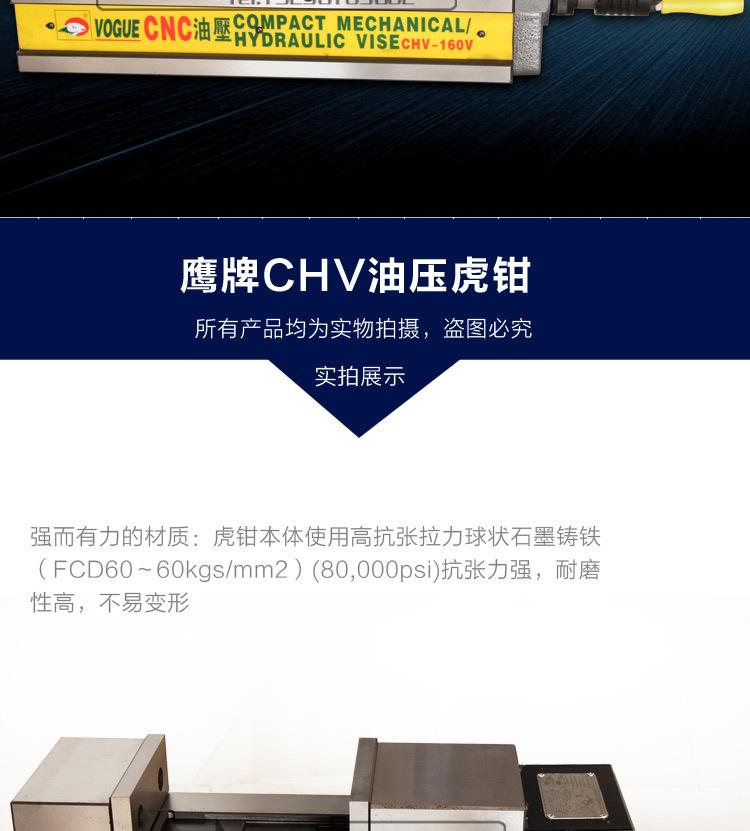 鹰牌CHV油压虎钳_06