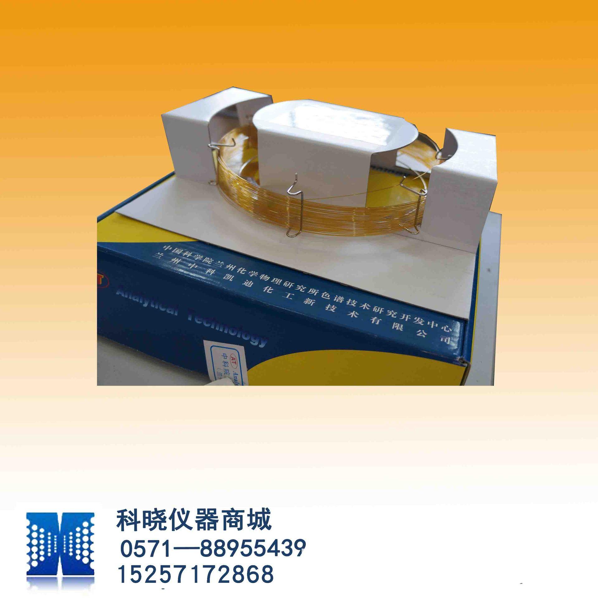 OV-17系列毛细管柱 毛细管柱子 色谱柱