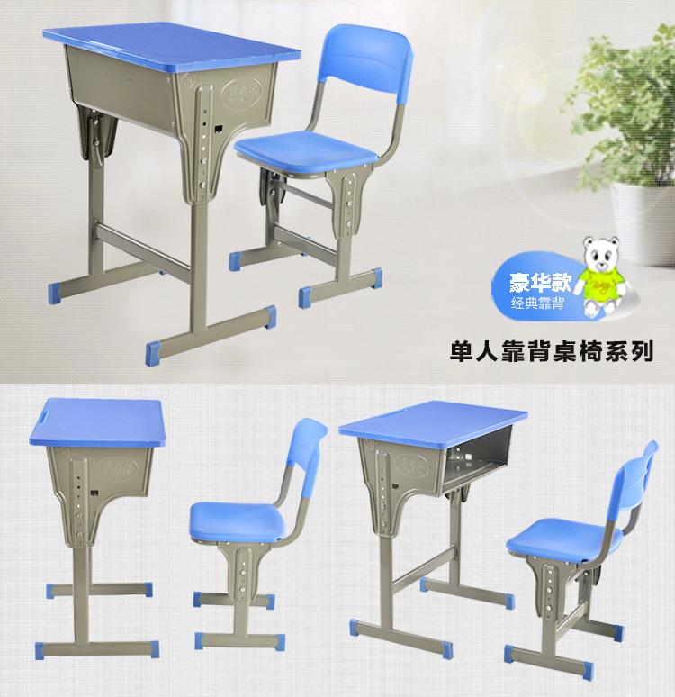 课桌椅_08