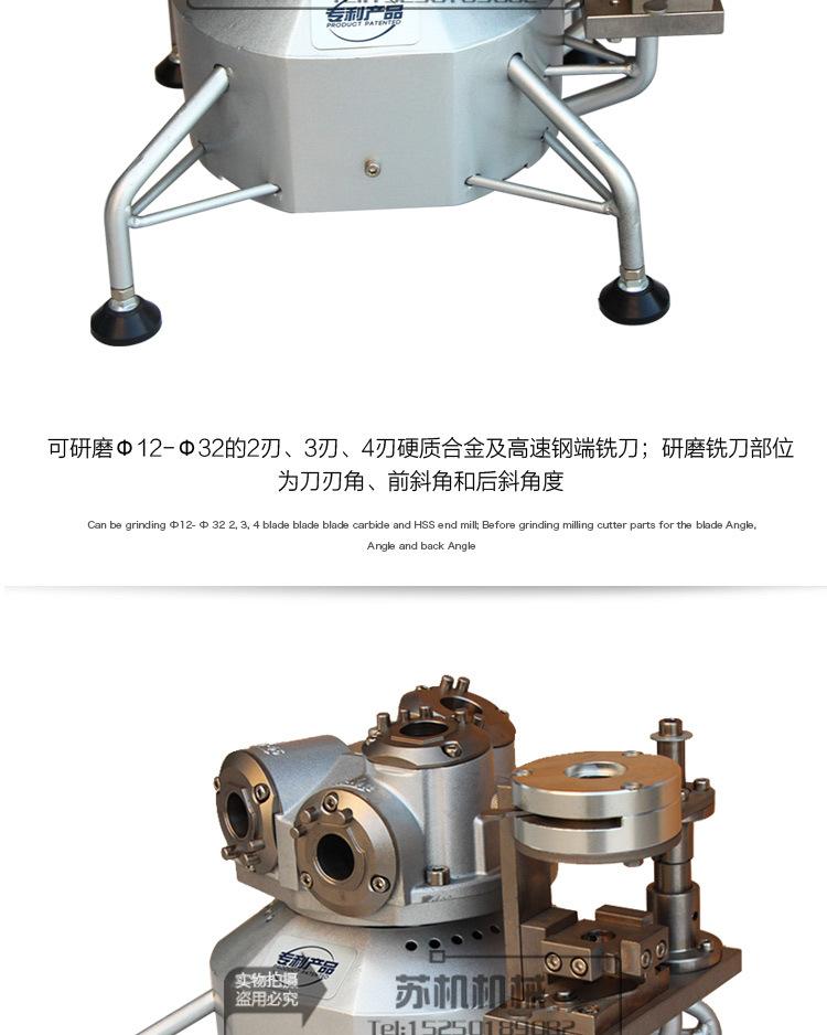ERM-32铣刀研磨机_05
