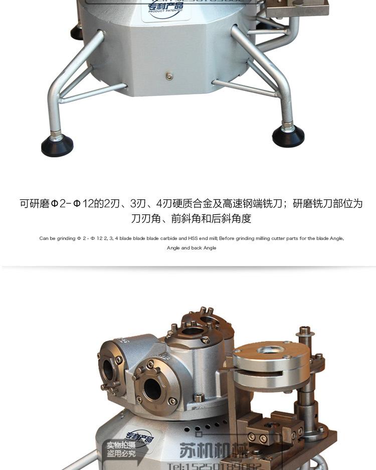 ERM-12銑刀研磨機_05