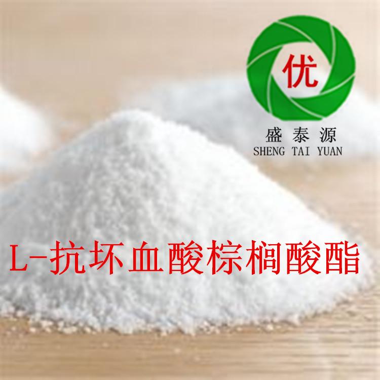 供应优质产品 食品级 营养强化剂 L-抗坏血酰棕榈酸酯 质量