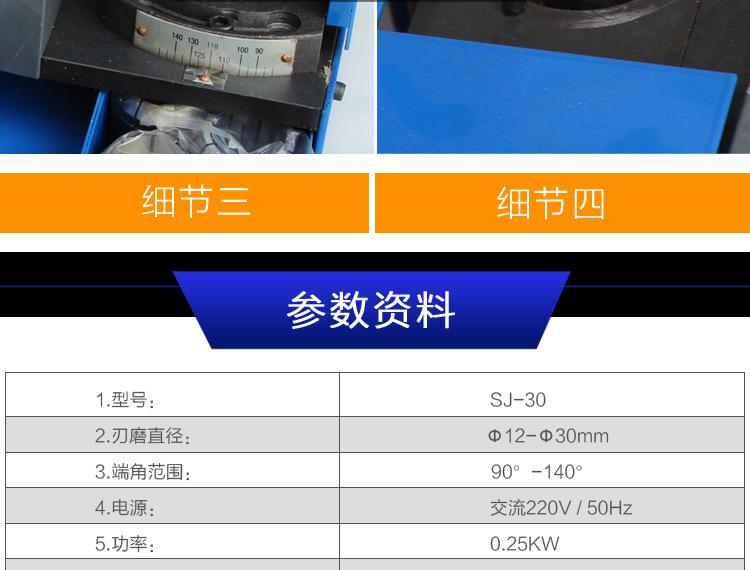 SJ-30钻头研磨机_17