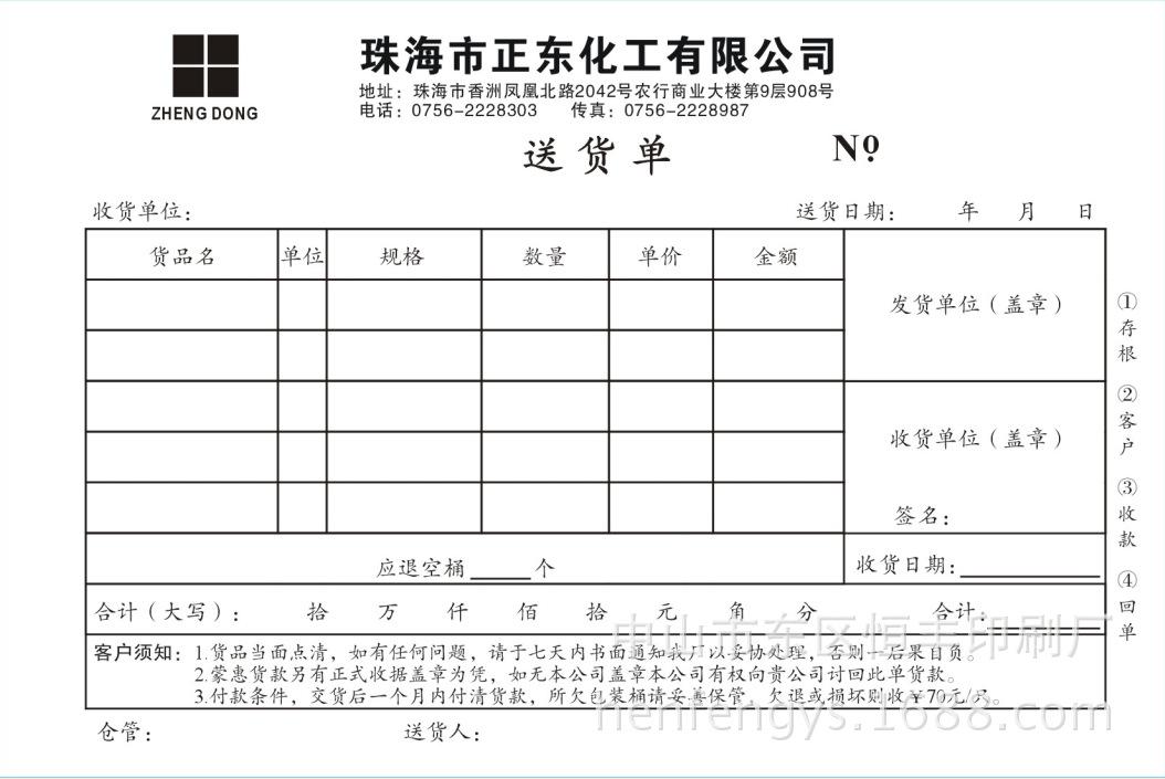 厂家直销中山表格四联单定制收据印刷出差申请表无碳复写纸包邮