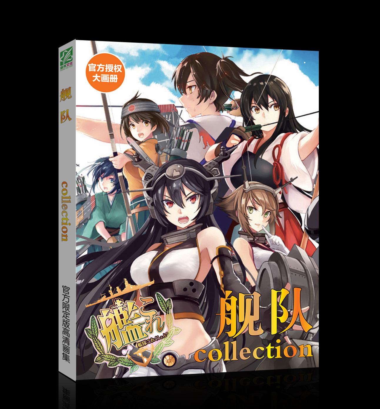 动漫画册 漫展周边 舰队collection动漫高清画册 大16K画册批发