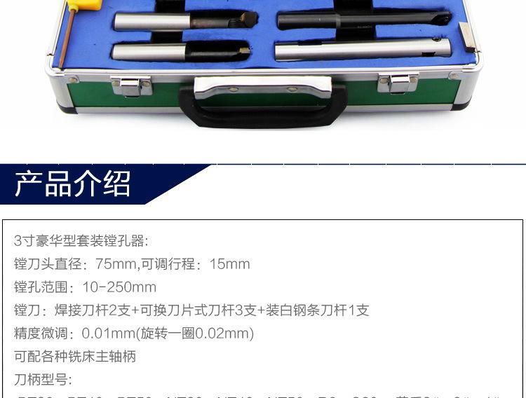 MT3寸柄套装_09