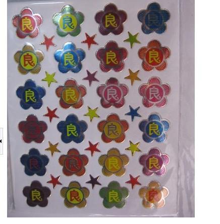 儿童贴纸 儿童贴纸贴画 小红花奖励贴纸 多款可选 阿里巴巴