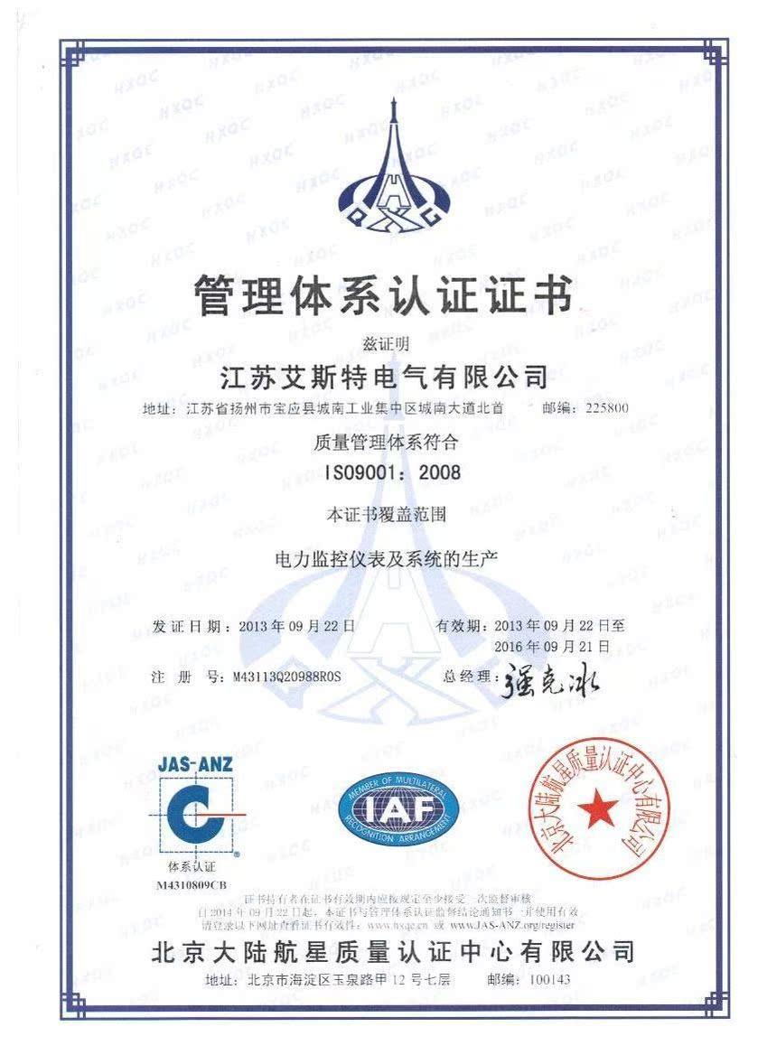 9001认证2