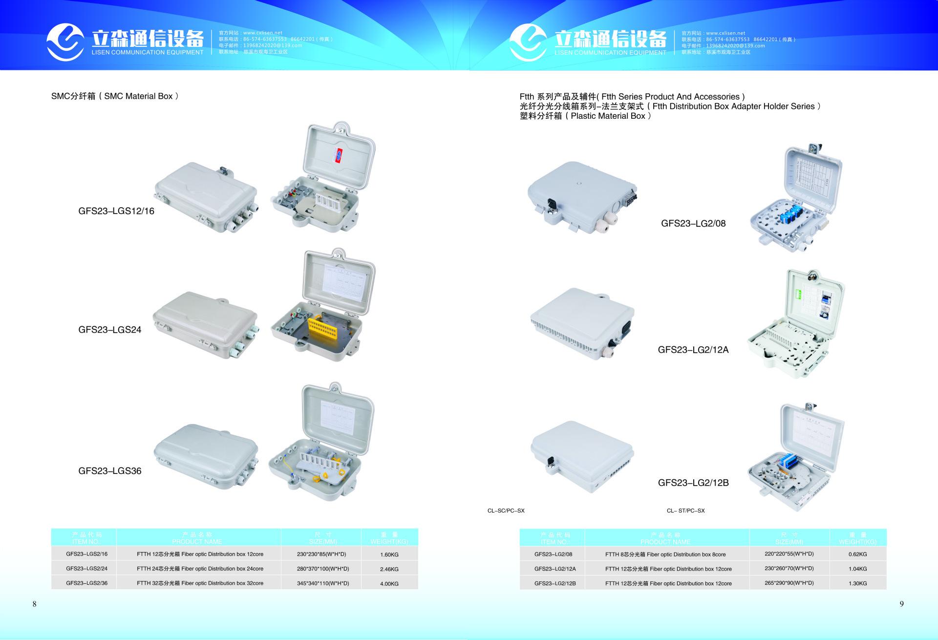 厂家供应SMC玻璃钢材质144芯288芯360芯光缆交接箱图片_7