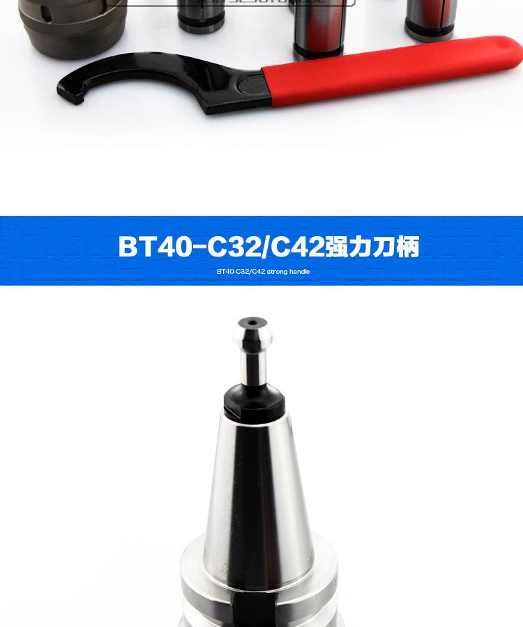 BT40-C32-105L强力刀柄_10