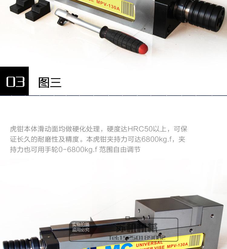 MPV-CNC精密油压虎钳_09