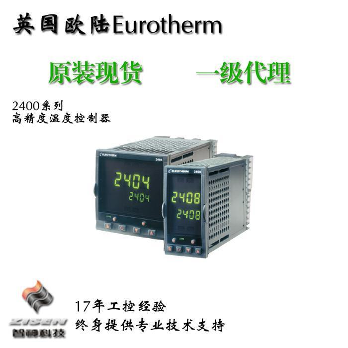 英国欧陆2400系列温度(过程)控制器