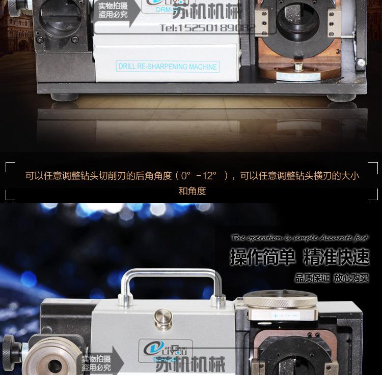 DRM-20精密钻头研磨机_02