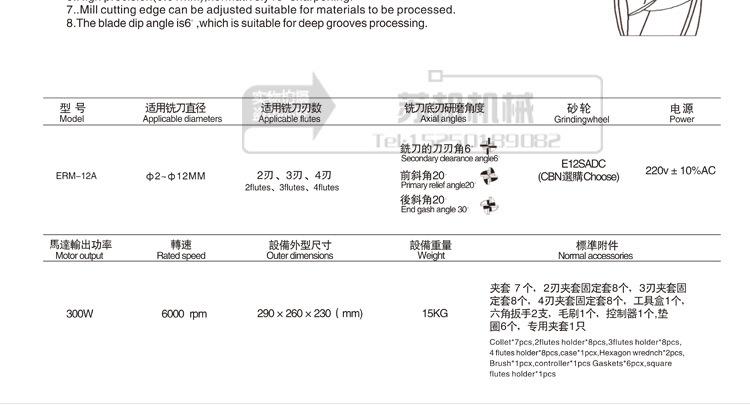 ERM-12A铣刀研磨机_16